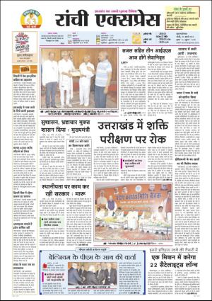 Download Ranchi Express Print edition in PDF format for FREE